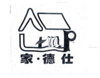 家德仕 35 广告贸易 5182007